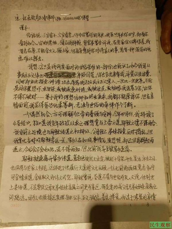 王喻平亲笔信1