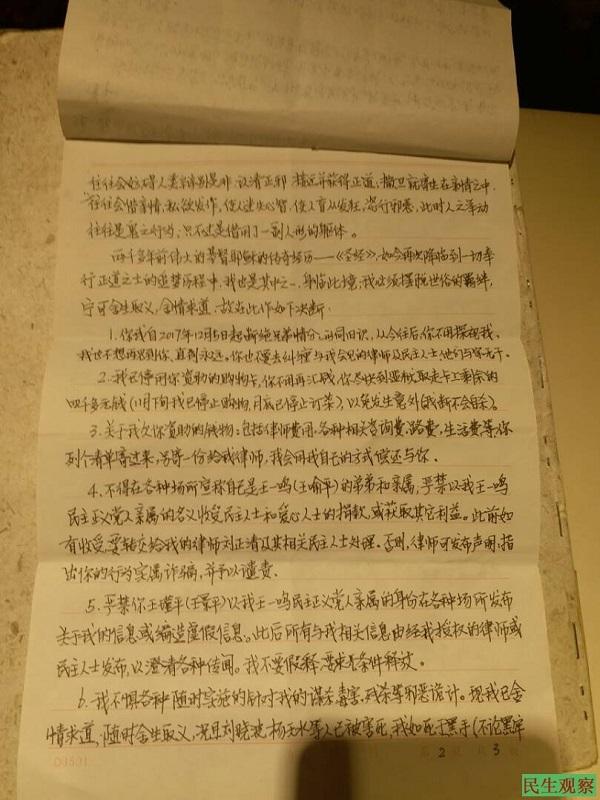 王喻平亲笔信2