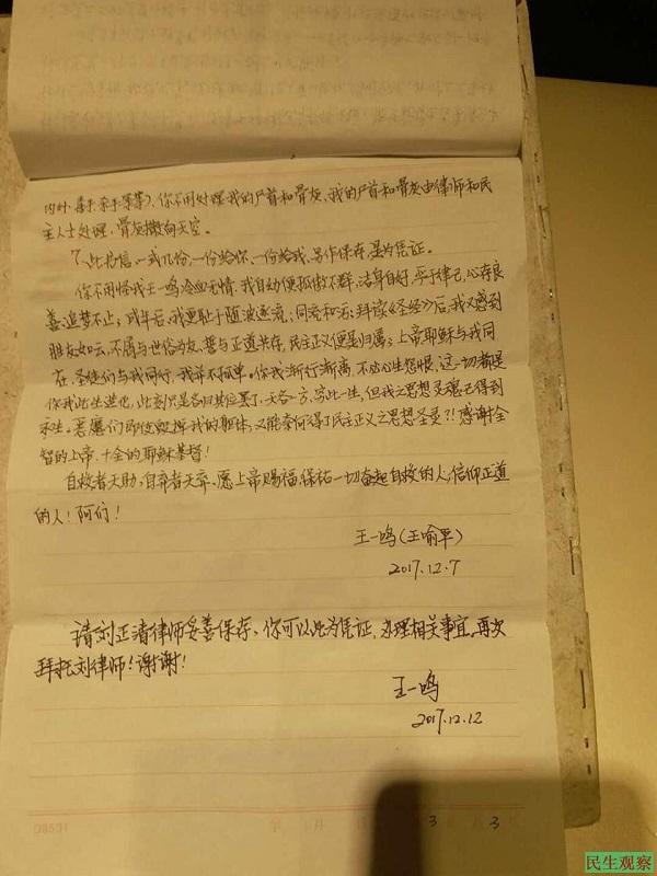 王喻平亲笔信3