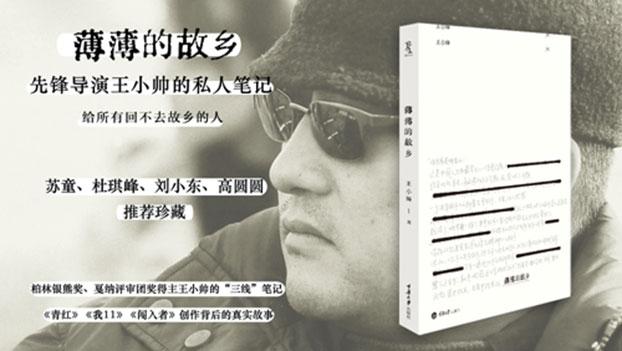 王小帅新书《薄薄的故乡》