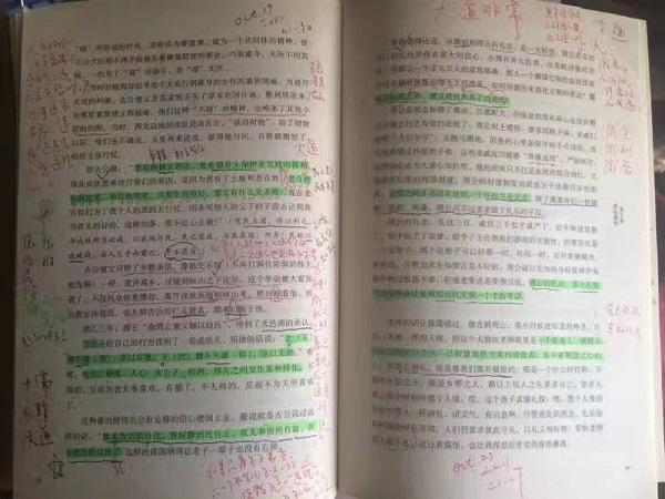 读者胡先生阅读《老子传》时的批注1
