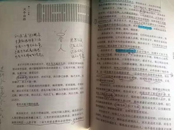 读者胡先生阅读《老子传》时的批注2