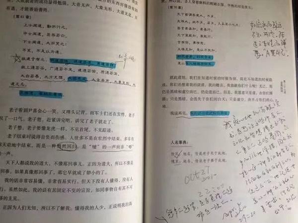 读者胡先生阅读《老子传》时的批注3