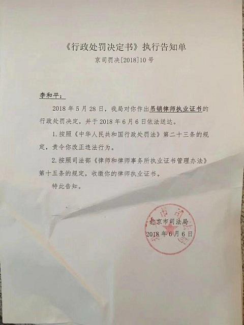 北京市司法局行政处罚决定书执行告知单