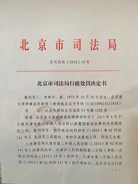 北京市司法局行政处罚决定书1