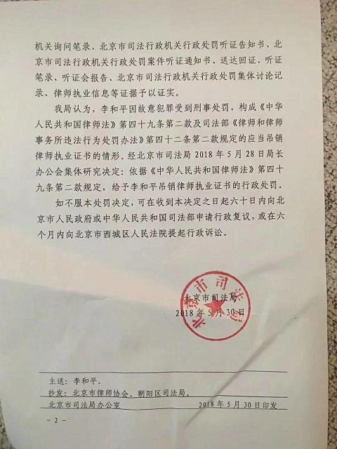 北京市司法局行政处罚决定书2
