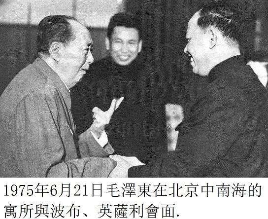 毛泽东、波尔布特、英萨利