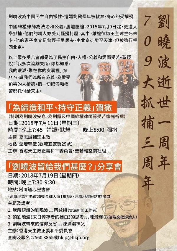 """""""刘晓波留给我们什么""""分享会-广告 2"""