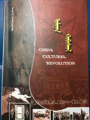 拉幕札部用内蒙文字所写的书《中国文化大革命》