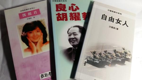 """沙叶新在香港出版的三种剧本/香港""""戏观堂"""""""
