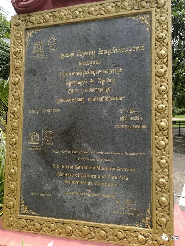红色高棉罪证博物馆