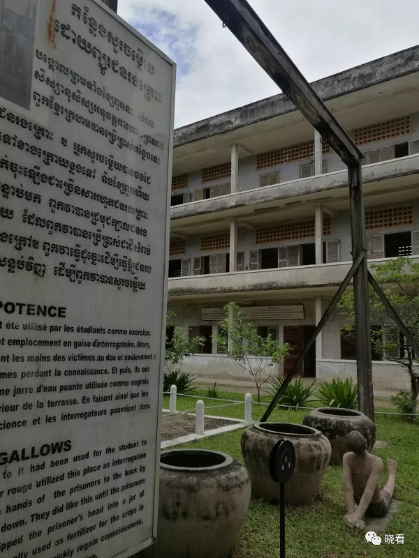 红色高棉S21集中营3