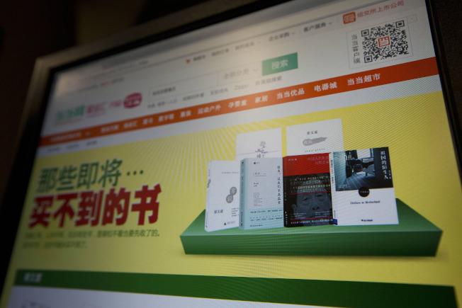 China Banned Books