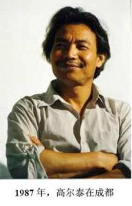 高尔泰1987年