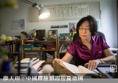 Tianchi Liao-Liu Xia