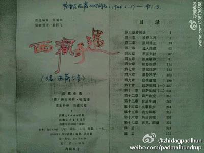中国汉译版《西藏七年》