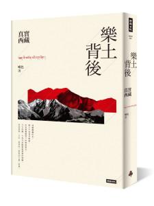 乐土背后:真实西藏