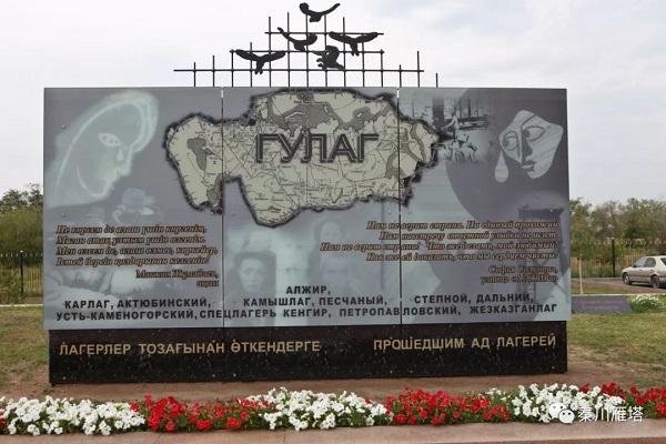 位于今日哈萨克斯坦境内的阿克莫拉劳动营纪念碑