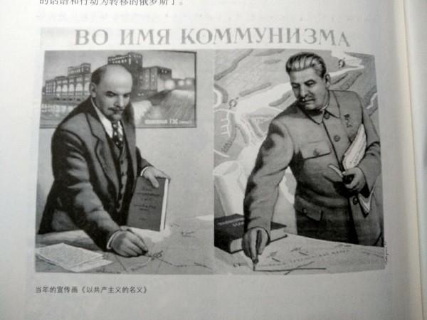 列宁、斯大林