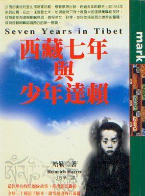 台湾汉译版《西藏七年》