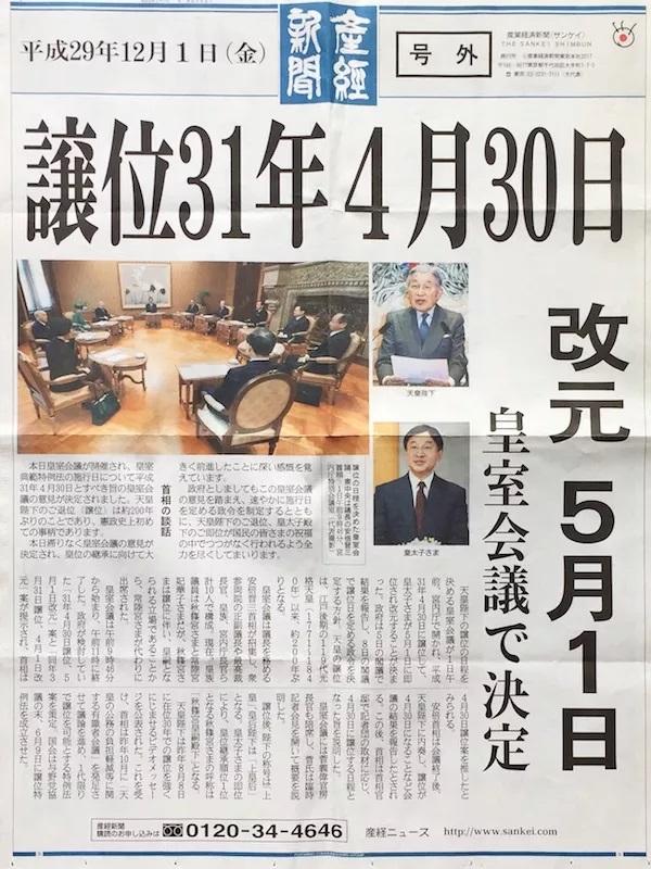 平成天皇退位的号外(产经新闻,平成二十九年12月1日号)