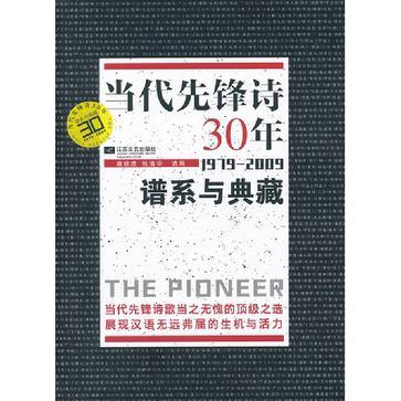当代先锋诗30年(1979—2009)谱系与典藏