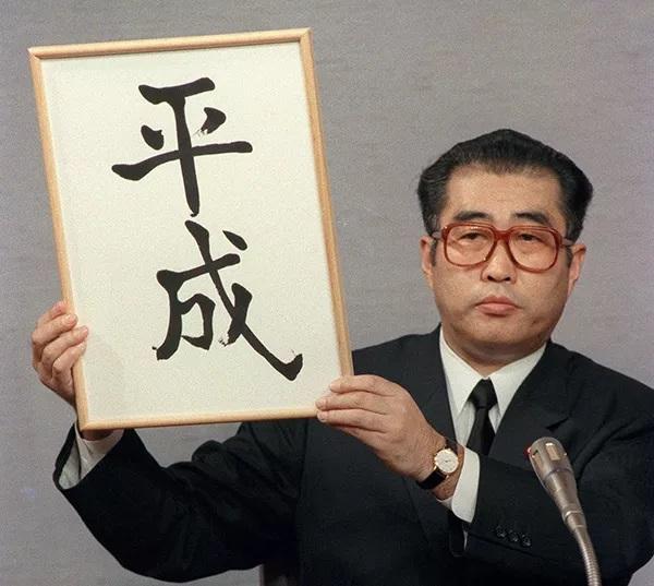 """时任内阁官房长官的小渊惠三宣布""""平成""""元号"""