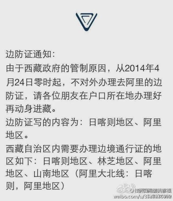 有关西藏边防管理局的通知