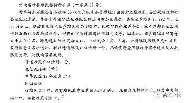 河南省叶县难民招待所公函(叶字第32号)
