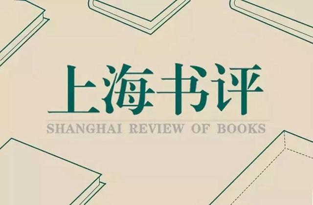 澎湃新闻·上海书评