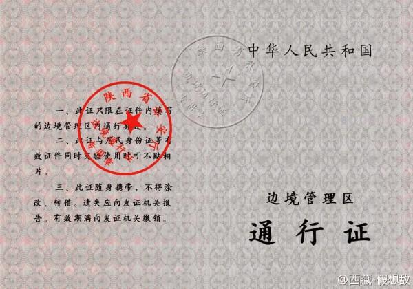 网友在陕西省办理去西藏阿里地区的边防证