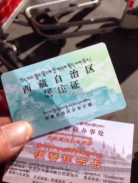 西藏居住证