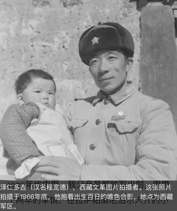 1966年底唯色与父亲