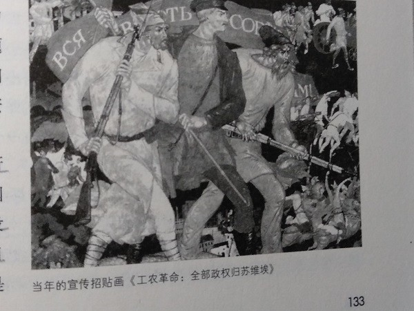 工农革命:全部政权归苏维埃